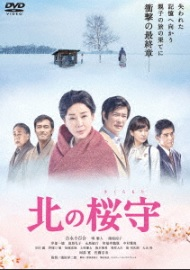 北の桜守 映画 無料動画