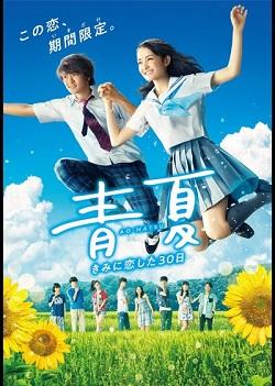 映画「青夏 きみに恋した30日」動画フルを無料視聴する方法
