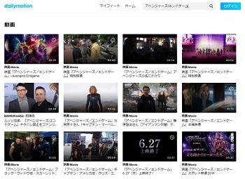 Dailymotion(デイリーモーション)で映画「アベンジャーズ/エンドゲーム」の動画検索
